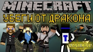 Убеги от дракона - Minecraft Dragon Run Mini-Game [LastRise]