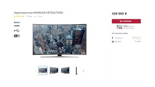 3D Ultra HD LED телевизор SAMSUNG UE78JU7500U(Основные характеристики LED телевизора SAMSUNG UE78JU7500U Страна Россия Гарантия производителя 1 год ЭКРАН Диагонал..., 2015-10-03T18:50:24.000Z)
