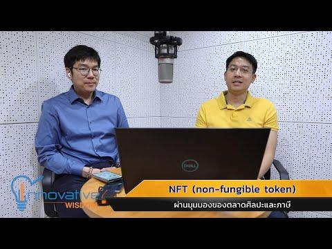 NFT (non-fungible token) ผ่านมุมมองของตลาดศิลปะและภาษี   รายการ innovative wisdom