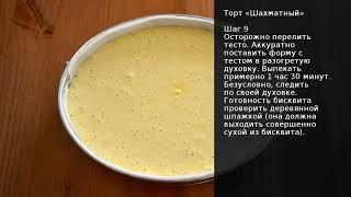 Торт «Шахматный» . Рецепт от шеф повара Максима Григорьева