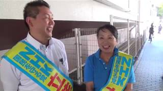 【川西市】【中曽ちづ子】紹介NHKから国民を守る党川西市担当