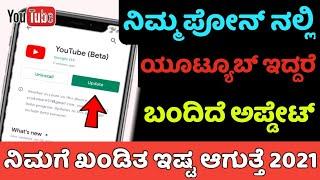 YouTube ಇದ್ದರೆ ಮಿಸ್ ಮಾಡದೇ ಈ ವೀಡಿಯೋ ನೋಡಿ 🔥YouTube New Updated Features 2021/by #techforgenius Kannada