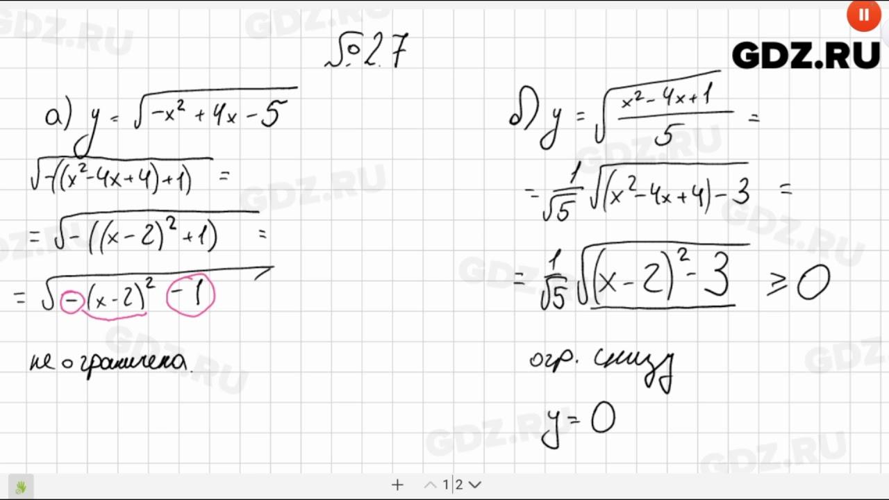 Алгебра 7 класс гдз мордкович подробное решение