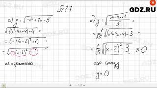 № 2.7- Алгебра 10-11 класс Мордкович