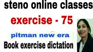 Steno online classes || #carrierknowledge || pitman new era exercise dictation || #exercise 75