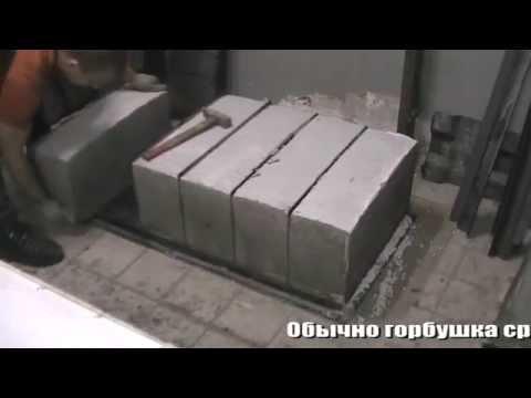 Видео газобетон форма с перегородками