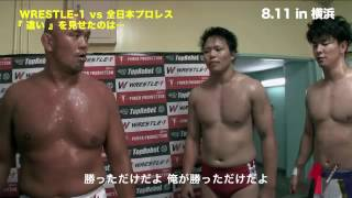 8.11横浜文化体育館大会、WRESTLE-1vs全日本プロレス!試合後それぞれのバックステージコメント。