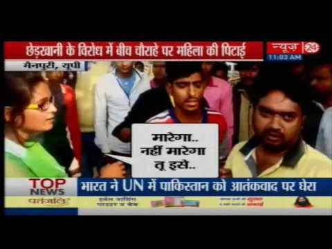 For protesting against harassment woman brutally beaten in Mainpuri