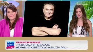 Μιχαηλίδης:«Τα κανάλια θέλουν να κάνεις τη δουλειά στο πόδι» - Καλοκαίρι not 18/7/2019 | OPEN TV