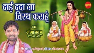 Dai Dada La tirath Karahu - दाई ददा ला तीरथ कराहू || Ganga Sahu - 7771972002