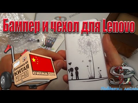 Бампер и чехол для Lenovo из Китая. Aliexpress