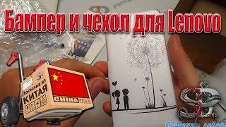 Бампер и чехол для Lenovo из Китая. Aliexpress(Ссылки на покупки смотрите ниже: кожаный чехол для Lenovo S650 4.7 дюймов: http://goo.gl/k4fDJG пластмассовый чехол для..., 2015-02-21T07:55:52.000Z)