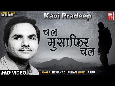 चल मुसाफिर चल I Chal Musafir Chal I Kavi Pradeep I Hemant Chauhan Bhajan I Hindi Song