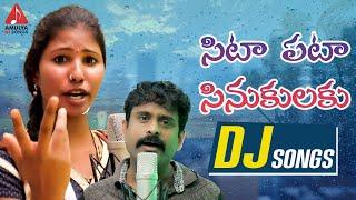 Latest Telangana Songs | Sittapata Sinukulaku FULL DJ Song | Singer Version | Amulya DJ Songs