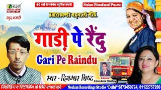 Garhwali  गाड़ी पे रैंदु  Digambar Bisht  Gari Pe Raindu  Neelam Uttarakhandi