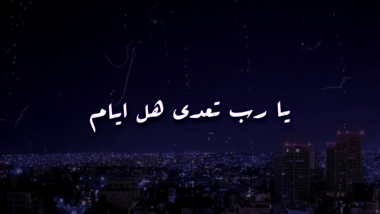 El Faouri - Ya Rab الفاعوري - يا رب