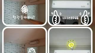 #LED전등교체#화장실…