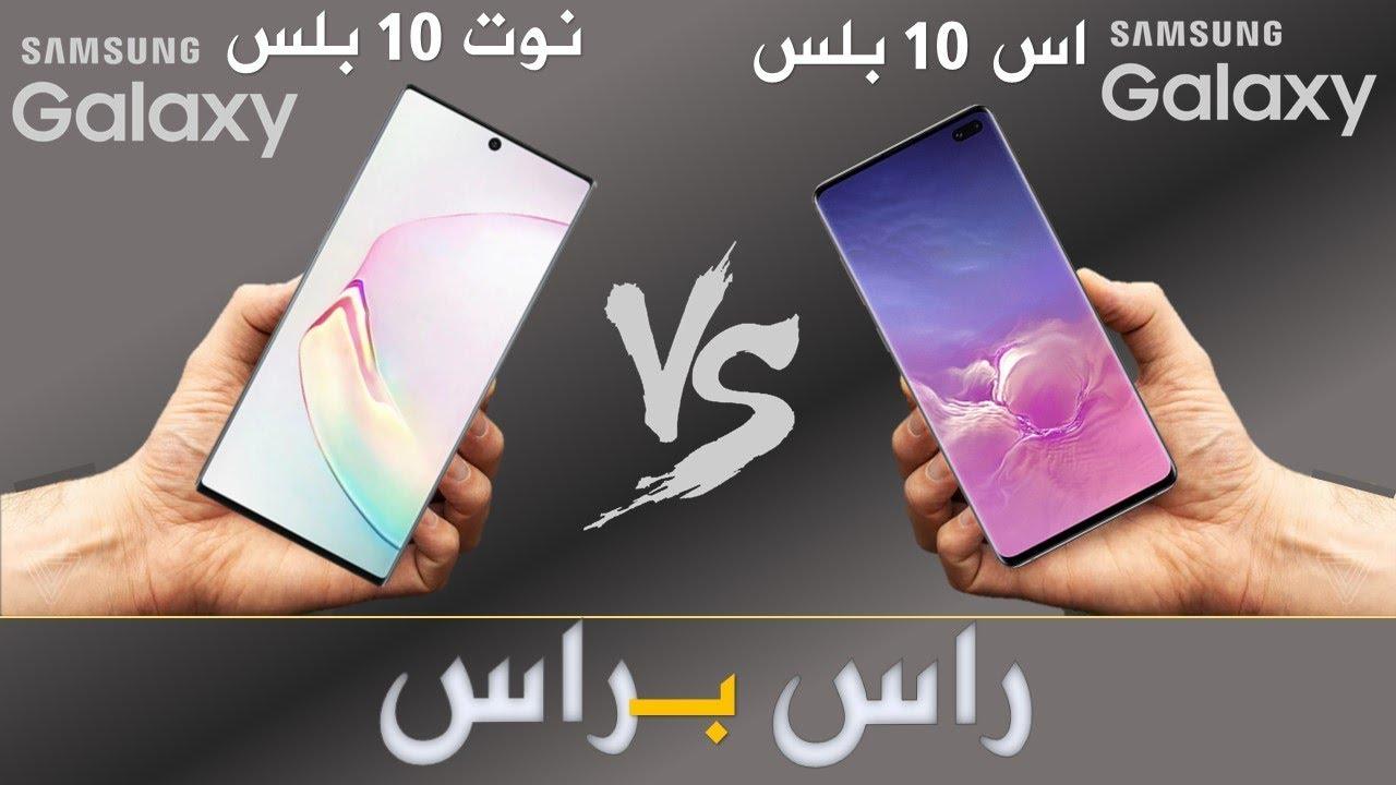 Samsung Galaxy Note 10 Vs Galaxy S10 راس براس Youtube