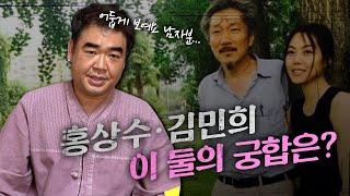 (신점) '홍상수·김민희' 궁합 ··· 해피엔딩일까?