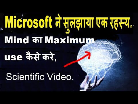 How to use 100 percent of your brain in Hindi || A scientific explanation || Philosophy of mind ||