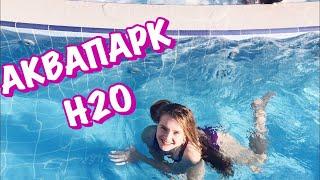H2O АКВАПАРК  РОСТОВ НА ДОНУ  Цены  Горки  Бани и Сауны  Бассейны