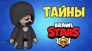 ТАЙНЫ BRAWL STARS