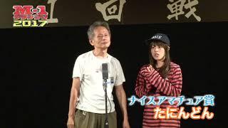 ナイスアマチュア賞8/22(火) 『たにんどん』 #20歳の孫とおじいちゃ...