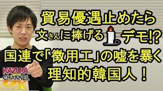初めて反撃されて動揺?まもなく文さんに捧げる「ロウソクデモ」?「徴用工」の嘘を論破する理知的韓国人、国連に現る!
