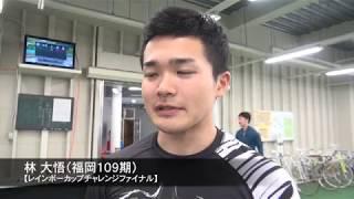 林大悟(22)が富山記念最終日の9Rで行われる「レインボーカップチ...