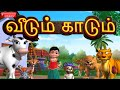 Download வீடும்-காடும் Tamil Rhymes for children MP3 song and Music Video