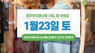 01월23일 신상 202컷   중국 광저우 싸허도매시장…