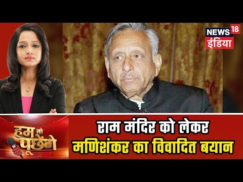 Mani Shankar Aiyar stirs up controversy over his statement on Ram Temple  | Hum To Poochenge