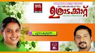 പൂവാംകുരുന്നേ...  | Onam Songs Malayalam | Festival Songs Malayalam | Chithra Arun Songs