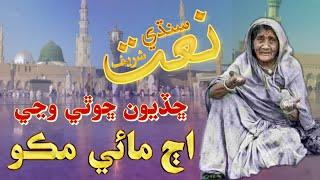 Gambar cover New Sindhi Naat Sharif Shadyun shothi wanje Aj mai Mako Ghulam Nabi Mahesar Naats