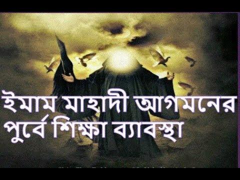 Bangla Waz Imam Mahadi Agomon Purbo Alamot : By Md Tarikul bin solaiman - Peace Media Bangla
