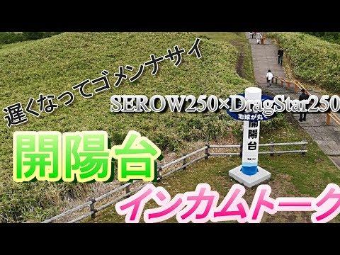 【SEROW250×DragStar250】開陽台インカムトーク【モトブログ】