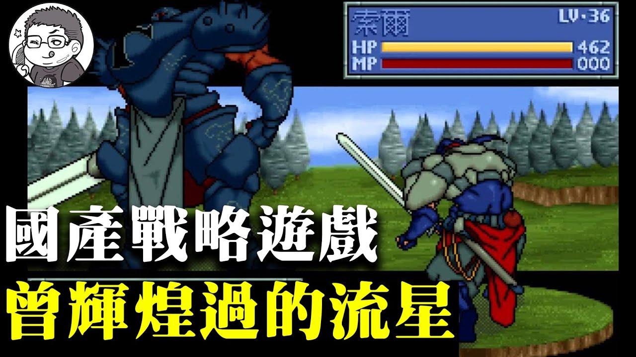 靠抄襲名作抄出一片天的國產神作遊戲?!|骨灰玩家回憶中的炎龍騎士團|DA的老遊戲系列
