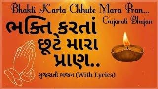 Bhakti karta chhute mara pran with lyrics   ભક્તિ કરતા છુટે   કવિ નંદુ ભગત   Gujarati famous bhajan