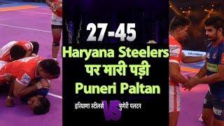 Pro kabaddi League | Puneri Paltan ने Haryana Steelers को बड़े अतंर से हराया | Sports Tak
