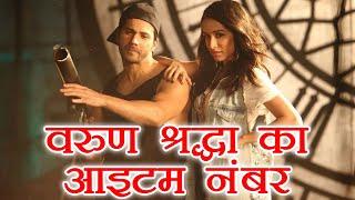 Varun Dhawan & Shraddha Kapoor reunites again for High Rated Gabru song | FilmiBeat