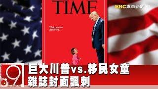 巨大川普vs.移民女童 雜誌封面諷刺《9點換日線》2018.06.22