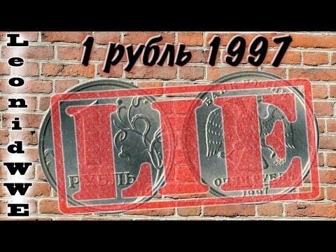Заблуждения в Мире Нумизматики. 1 рубль 1997