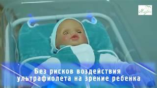 Фототерапия: метод лечения желтухи новорожденных.
