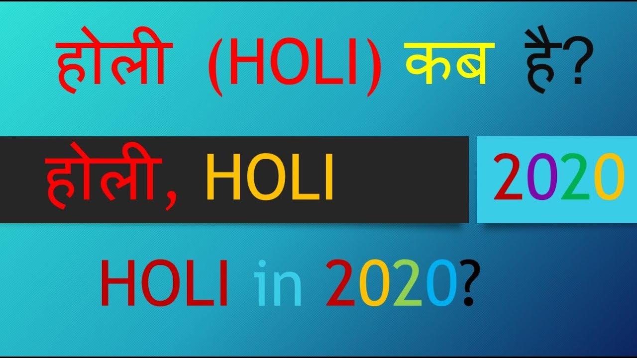 Hindu Calendar 2020 March.Holi 2020 Date And Day Holi 2020 In India Holi 2020 Me Kab Hai Amit Kumar Singh