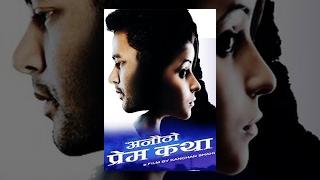 ANAUTHO PREM KATHA- New Nepali Full Movie 2016 | Sushma Adhikari, Kanchan Shahi