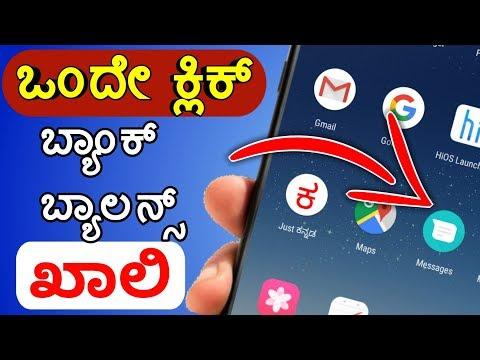 Awareness video about bank OTP and Social media accounts hack || Kannada Tech