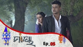 Maaya | Full Ep 05 | 17th jan 2020 | Odia Serial – TarangTV