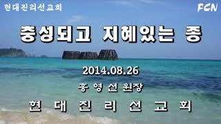 홍영선 건강강의|충성되고 지혜있는 종 2014.08.2…