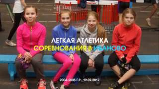 Соревнования девочек 2004-2005 г.р. по лёгкой атлетике в Иваново