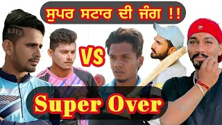Super over match in casco cricket by punjab live cricket || punjablivecricket || punjablive24 ||